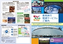 TOKYO DOMECITY -教育旅行関連サービスのご案内-