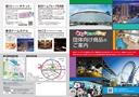 TOKYO DOMECITY -団体向け商品のご案内-