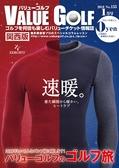 バリューゴルフ1月号 関西版