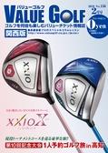 バリューゴルフ2月号 関西版