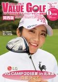 バリューゴルフ3月号 関西版