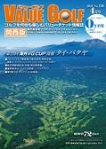 バリューゴルフ4月号 関西版