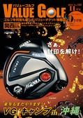 バリューゴルフ11月号 関西版