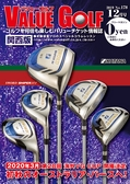 バリューゴルフ12月号 関西版