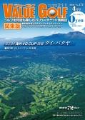 バリューゴルフ4月号 関東版