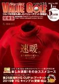 バリューゴルフ1月号 関東版
