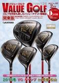 バリューゴルフ2月号 関東版