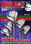 バリューゴルフ12月号 関東版