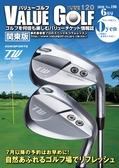 バリューゴルフ6月号 関東版